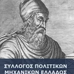 Συλλογος Πολιτικων Μηχανικών Ελλάδος
