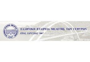 Ελληνική Εταιρεία Μελέτης των Γεφυρών