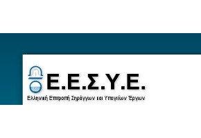Ελληνική Επιτροπή Σηράγγων και Υπογείων Έργων