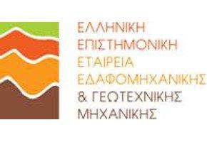 Ελληνικής Επιστημονικής Εταιρείας Εδαφομηχανικής και Γεωτεχνικής Μηχανικής (ΕΕΕΕΓΜ)