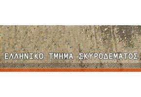 Ελληνικό Τμήμα Σκυροδέματος (Ε.Τ.Σ)